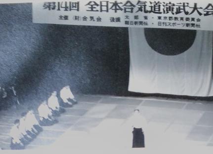 第56回全日本合気道演武大会